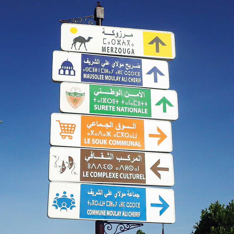 Morocco street signs