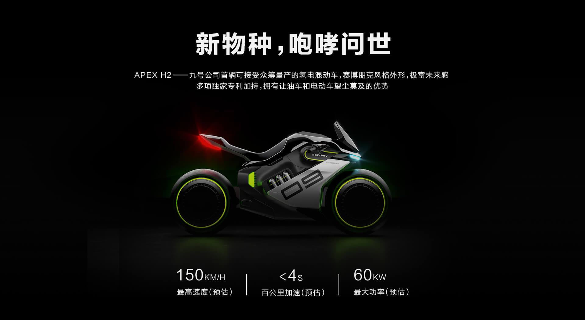 Segway Apex H2 hydrogen bike